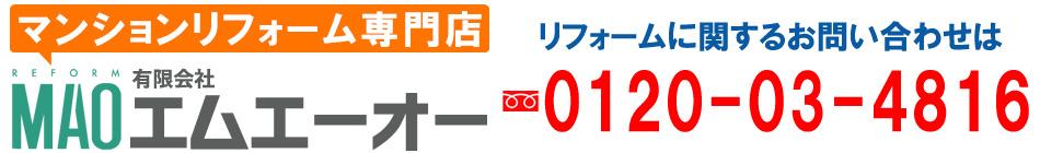 マンションリフォーム専門店MAO<エムエーオー>